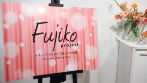 【2020/SS新色】Fujikoシェイクシャドウお試し 「キレイになるって楽しい!大作戦」イベントレポート
